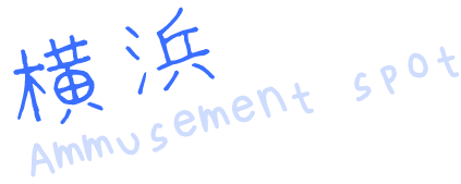 大人も子どもも楽しめる!横浜のアミューズメントスポット