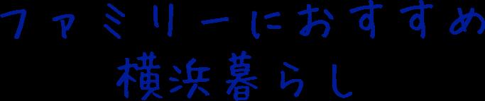 ファミリーにおすすめ横浜暮らし